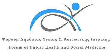 Φόρουμ Δημόσιας Υγείας & Κοινωνικής Ιατρικής